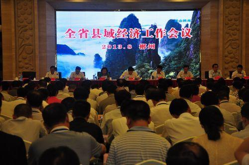 湖南召开全省县域经济工作会议 转变作风支持县域经济发展