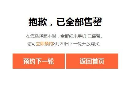 十万台红米手机五分钟售罄 小米被疑饥饿营销