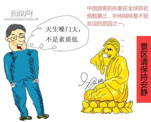 【怪兽嗓门】中国新闻漫画大只因我们游客低爱素质耽美漫画图片