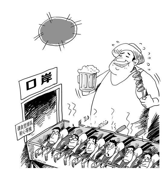 漫聊 正值暑假,拱北口岸旅客通关量不断攀升,每天一到高峰期口岸广场便排起长龙。日前,不少旅客反映,因广场遮阳篷太短,过半旅客被直接暴晒,市民大喊伤不起。(8月13日《珠江晚报》报道) 时值炎夏,在现实生活中,遮阳是大事。因广场遮阳篷太短,市民、游客也已反映遮阳篷的短处,却不能立即解决此问题。管理拱北口岸的市口岸局回应说,初步改造方案已出炉,计划在候检通道建设新式轻便的遮阳棚用于过渡,待拱北口岸整体改造工程完工后,将有规范美观的通道取代遮阳棚。 如果真是这样的话,炎夏也已经过去,而市民、游客的暴晒也已经