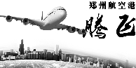 滚动新闻 > 正文   原标题:郑州海关十措施助力航空港区建设 丁吉豹图片