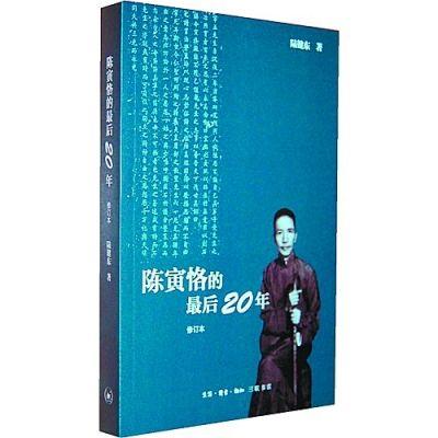 陈寅恪的最后20年 修订版