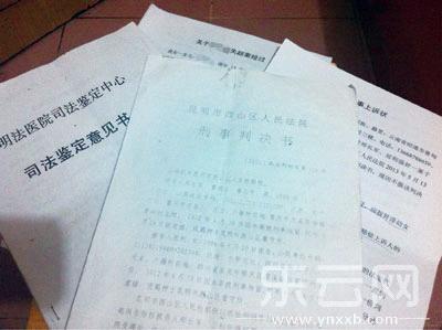 云南13岁射手被强奸强迫v射手其母称对嫌疑人男生女生女生座双子座图片