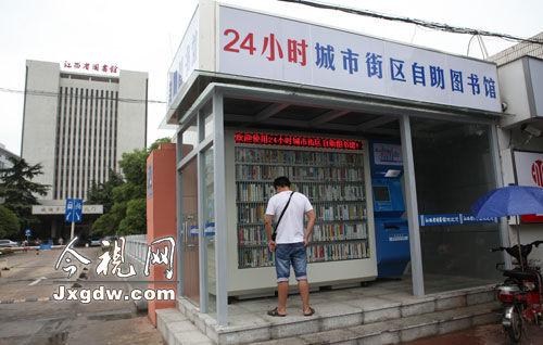 24小时城市街区自助图书馆亮相江西省图书馆图片
