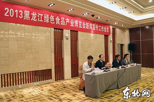 2013黑龙江绿色食品产业博览会9月23日启幕
