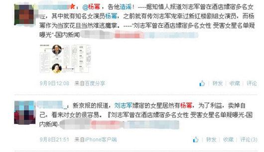 杨幂工作室否认 杨幂牵涉刘志军潜规则事件 _