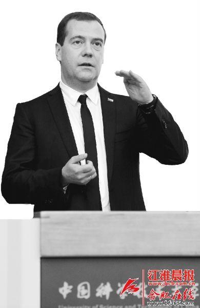 梅德韦杰夫在科大演讲.   原标题:梅德韦杰夫来合肥与科大...