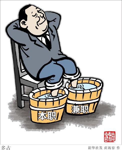 解读中央组织部出台党政领导干部在企业兼职任