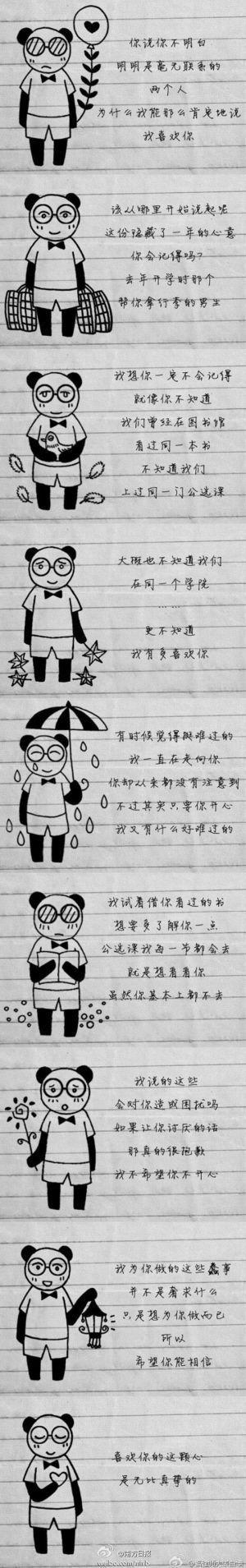 """男生手绘""""暗恋图""""-手机凤凰网"""