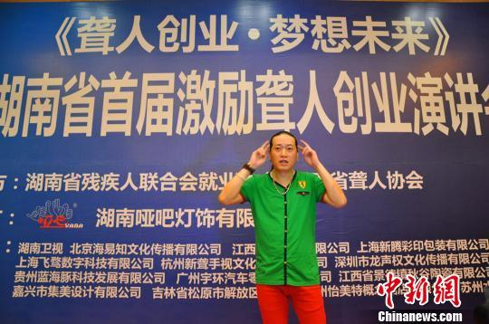 著名聋人演讲家包坚信在台上用手语为聋哑人演讲。 罗心锦 摄