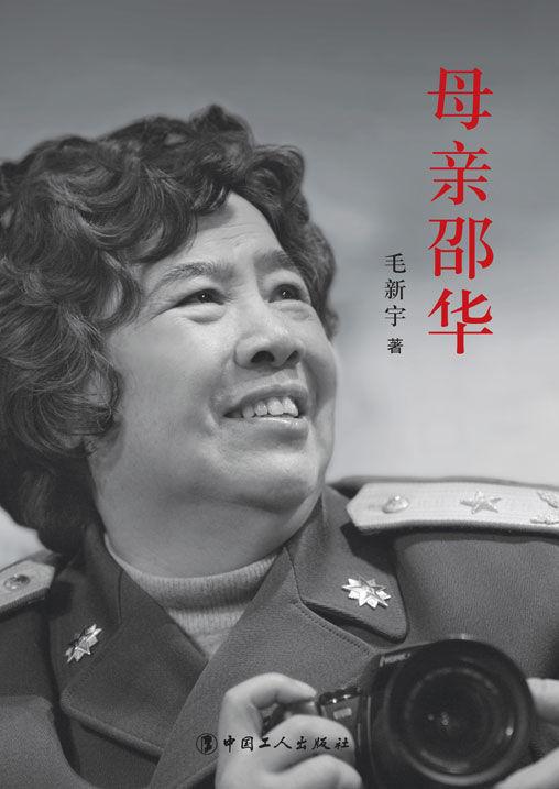 毛新宇新书《母亲邵华》封面(资料图)
