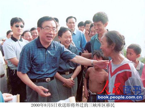 2000年8月5日欢送即将外迁的三峡库区移民。
