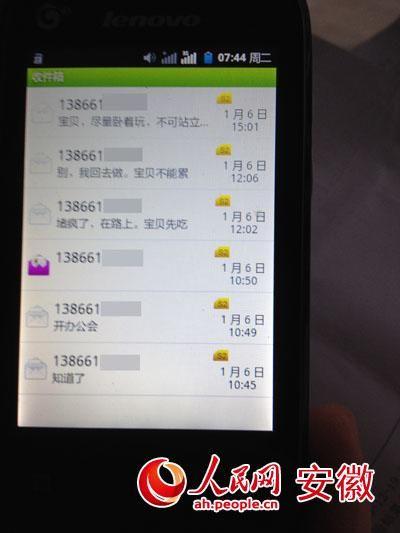郝某與孫某的手機短信記錄