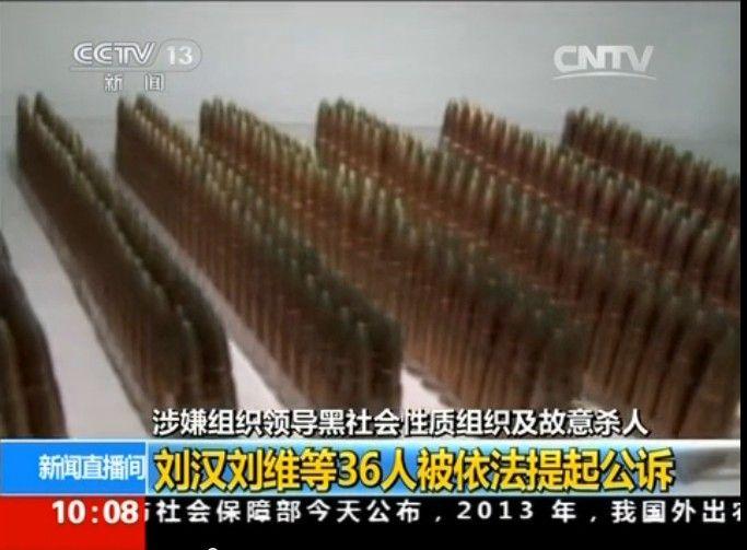 收缴枪支弹药等。(视频截图)