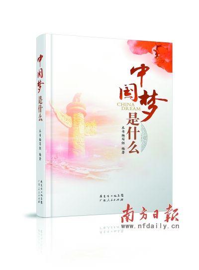 """中国梦""""的书籍中"""