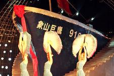 第一届中国开渔节
