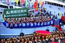 第四届中国开渔节