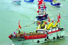 第六届中国开渔节