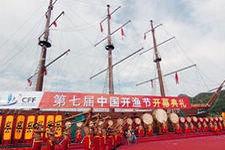 第七届中国开渔节