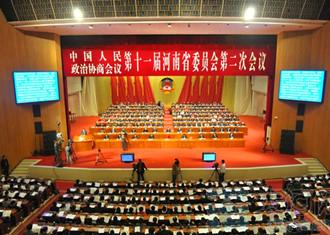 河南省政协十一届二次会议开幕