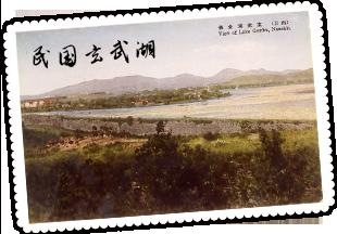 民国玄武湖