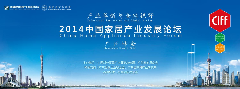 2014广东中国家居产业发展论坛广州峰会