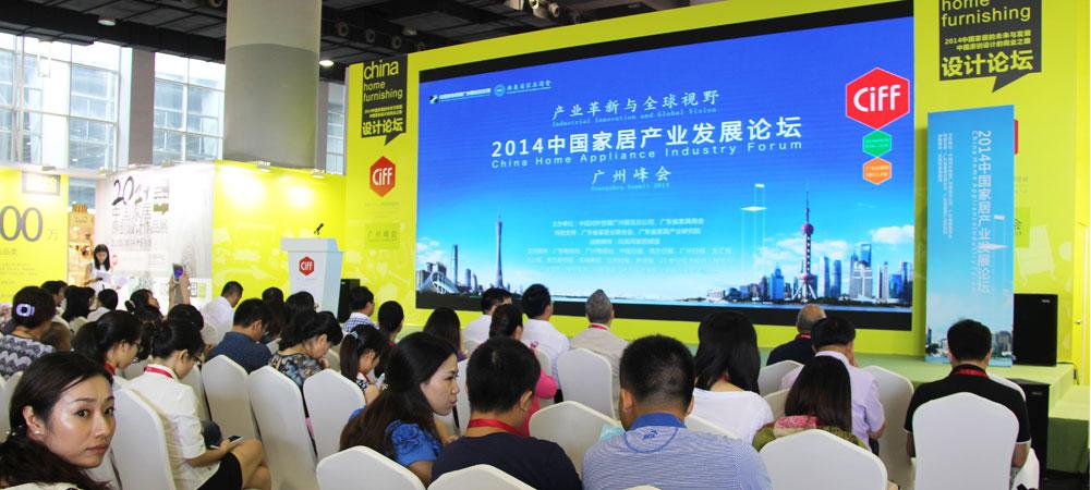 2014中国家居产业发展论坛(广州峰会)现场