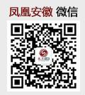 凤凰安徽微信公众号二维码
