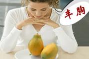 健康三人行:木瓜丰胸哪来的依据