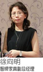 智牌家具副总经理徐向明