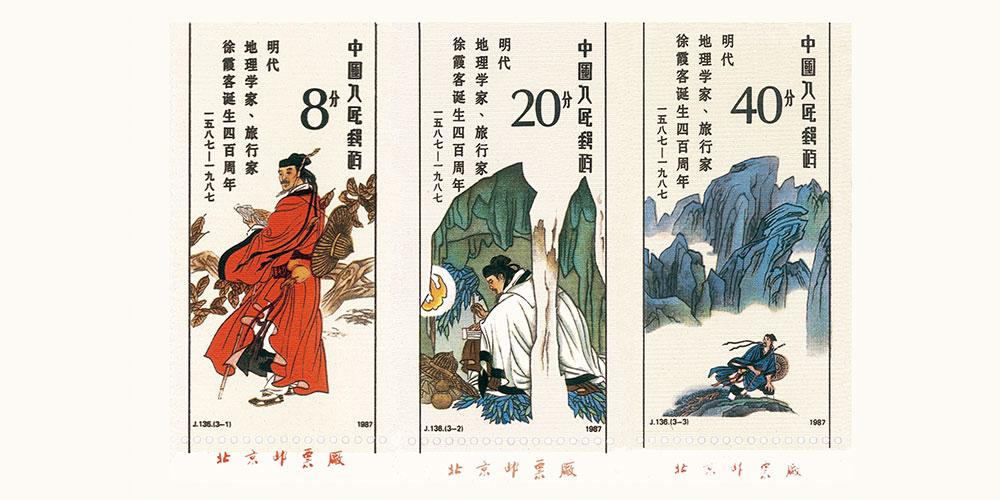 1987年(32岁)创作邮票〈徐霞客诞辰400周年纪念〉(共三枚),这是经邵柏林先生推荐高云创作的第一套邮票。(邵柏林先生是国家邮票局总设计师,也是当代中国最具影响与贡献的邮票设计家)。
