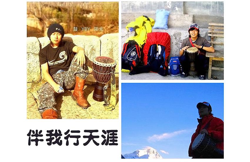我背着这只鼓,走了大半个中国,去了很多地方……沿着中尼公路,一个个神湖,一座座的神山,玛旁雍错,冈仁波齐以及珠穆朗玛峰。我在那个鼓面上写了一行话:伴我行天涯。