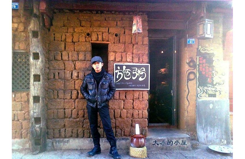 """现在我在丽江还剩下一家酒吧,叫""""大冰的小屋"""",它还在勉强地维系,因为有人说它是一面旗,代表着丽江的一个时代。"""