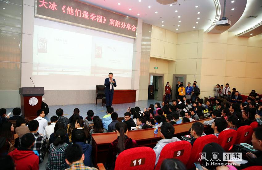 """大冰""""百声百校""""巡讲——南京航空航天大学。"""