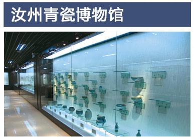 汝州青瓷博物馆