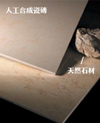 人工合成瓷砖和天然石材