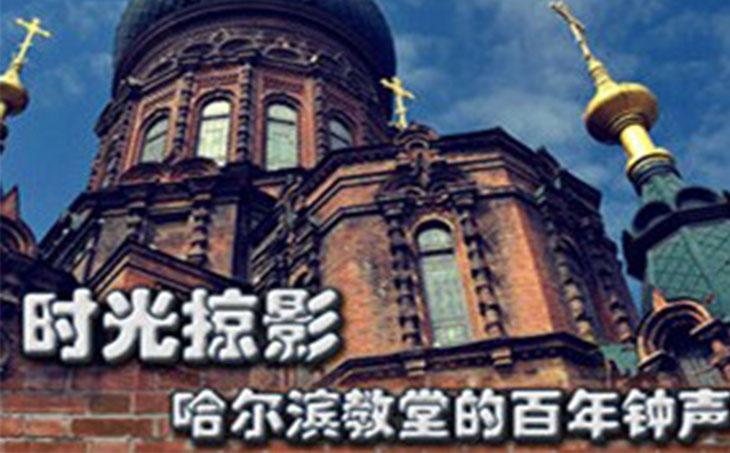 时光掠影:哈尔滨教堂的百年钟声