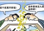 中信资本和顺为资本相继介入金可儿中国和丽维家