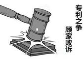 敏华控股起诉顾家家居侵权题