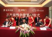 宜华木业、喜临门、华日三巨头签署战略合作协议