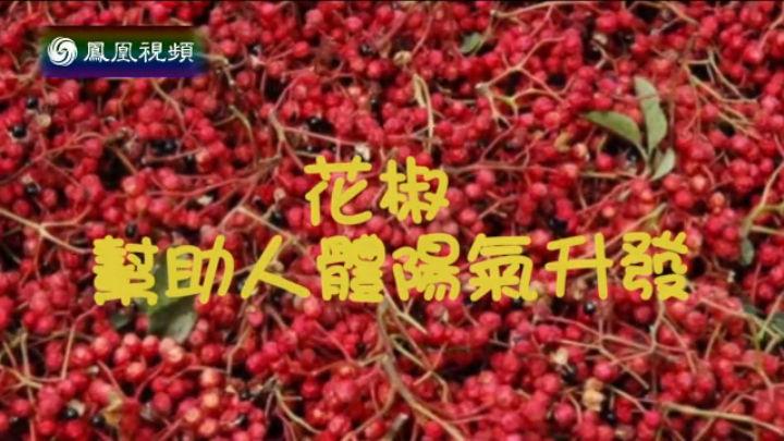 健康新概念:花椒的神奇功效