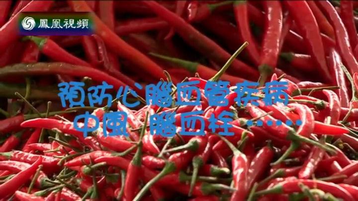 健康新概念:辣椒的神奇功效