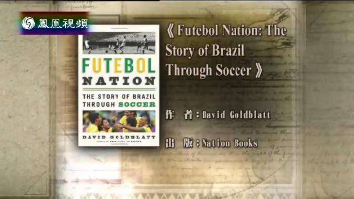 2014-07-14开卷八分钟 足球在巴西意味着什么