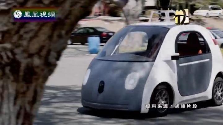 2014-08-01车元素 无人驾驶时代来临
