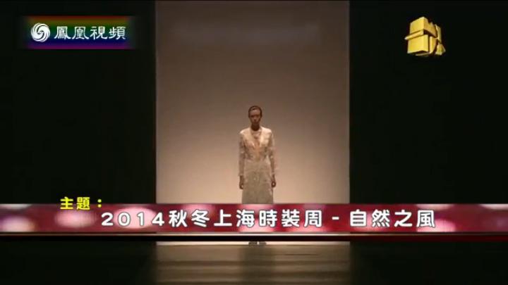 2014-08-04天桥云裳 2014秋冬上海时装周——自然之风
