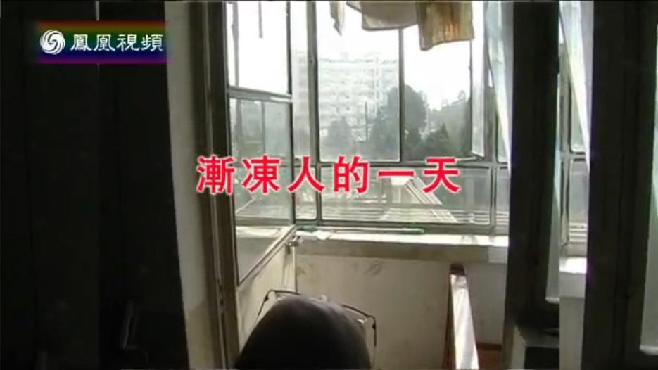 2014-08-26冷暖人生 渐冻人的一天