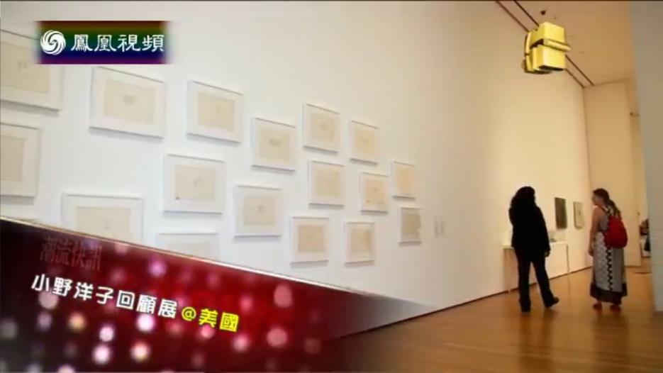 2015-05-26私享家 小野洋子回顾展