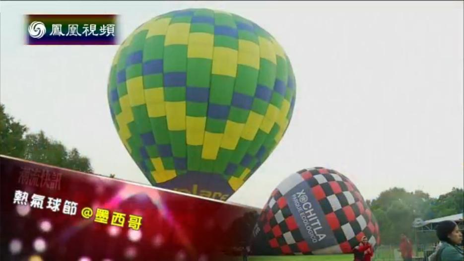 2015-05-27食色行野 墨西哥热气球节