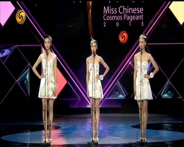中华小姐环球大赛2015总决赛