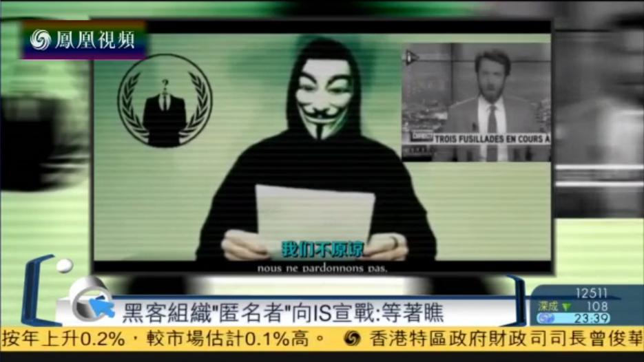"""黑客组织""""匿名者""""对is宣战 推特账号解封"""